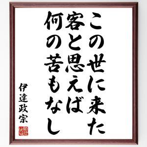 書道色紙/伊達政宗の名言『この世に来た客と思えば何の苦もなし』額付き/受注後制作 rittermind
