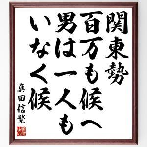 真田信繁(真田幸村)の名言色紙『関東勢百万も候へ、男は一人もいなく候』額付き/受注後制作 rittermind