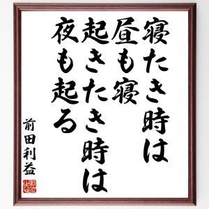 前田利益(前田慶次)の名言書道色紙『寝たき時は昼も寝、起きたき時は夜も起る』額付き/受注後制作|rittermind