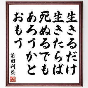 前田利益(前田慶次)の名言書道色紙『生きるだけ生きたらば、死ぬるでもあろうかとおもう』額付き/受注後制作|rittermind