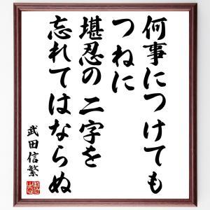 武田信繁の名言色紙『何事につけても、つねに堪忍の二字を忘れてはならぬ』額付き/受注後制作|rittermind