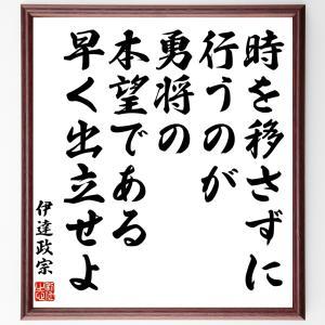 書道色紙/伊達政宗の名言『時を移さずに行うのが勇将の本望である、早く出立せよ』額付き/受注後制作 rittermind