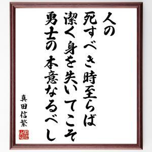 真田信繁(真田幸村)の名言色紙『人の死すべき時至らば、潔く身を失いてこそ勇士の本意なるべし』額付き/受注後制作 rittermind