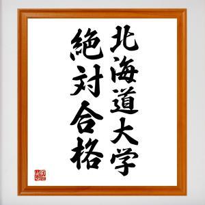 合格祈願色紙『北海道大学、絶対合格(北海道)』額付き/受注後直筆|rittermind