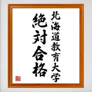 合格祈願色紙『北海道教育大学、絶対合格(北海道)』額付き/受注後直筆|rittermind