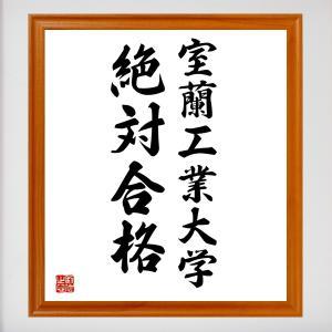 合格祈願色紙『室蘭工業大学、絶対合格(北海道)』額付き/受注後直筆|rittermind