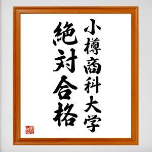 合格祈願色紙『小樽商科大学、絶対合格(北海道)』額付き/受注後直筆|rittermind