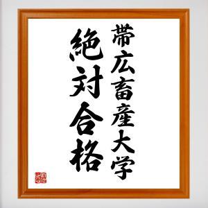 合格祈願色紙『帯広畜産大学、絶対合格(北海道)』額付き/受注後直筆|rittermind