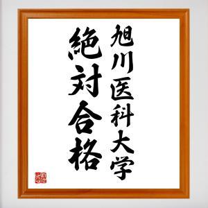 合格祈願色紙『旭川医科大学、絶対合格(北海道)』額付き/受注後直筆|rittermind