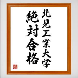 合格祈願色紙『北見工業大学、絶対合格(北海道)』額付き/受注後直筆|rittermind