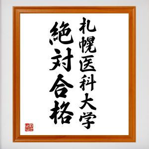 合格祈願色紙『札幌医科大学、絶対合格(北海道)』額付き/受注後直筆|rittermind