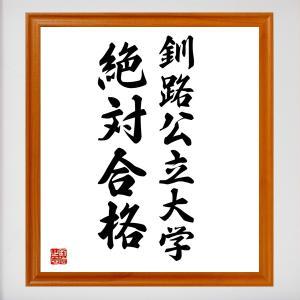 合格祈願色紙『釧路公立大学、絶対合格(北海道)』額付き/受注後直筆|rittermind
