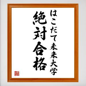 合格祈願色紙『はこだて未来大学、絶対合格(北海道)』額付き/受注後直筆|rittermind
