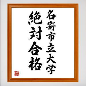合格祈願色紙『名寄市立大学、絶対合格(北海道)』額付き/受注後直筆|rittermind