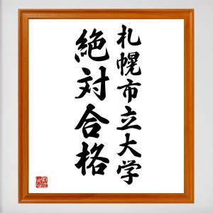 合格祈願色紙『札幌市立大学、絶対合格(北海道)』額付き/受注後直筆|rittermind