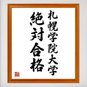 合格祈願色紙『札幌学院大学、絶対合格(北海道)』額付き/受注後直筆|rittermind