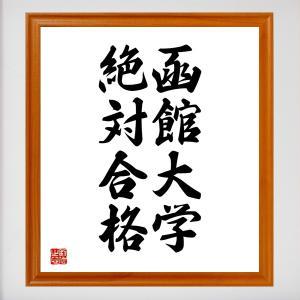 合格祈願色紙『函館大学、絶対合格(北海道)』額付き/受注後直筆|rittermind