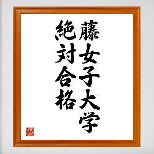 合格祈願色紙『藤女子大学、絶対合格(北海道)』額付き/受注後直筆|rittermind