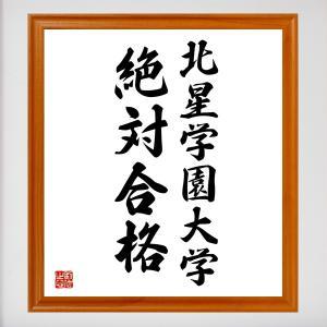 合格祈願色紙『北星学園大学、絶対合格(北海道)』額付き/受注後直筆|rittermind
