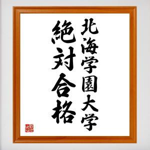 合格祈願色紙『北海学園大学、絶対合格(北海道)』額付き/受注後直筆|rittermind