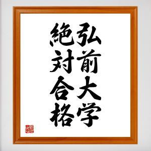 合格祈願色紙『弘前大学、絶対合格(青森県)』額付き/受注後直筆|rittermind