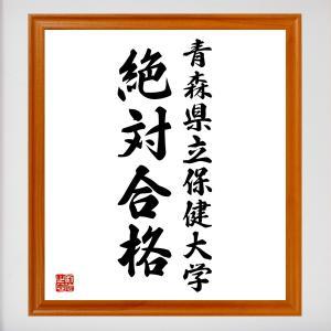合格祈願色紙『青森県立保健大学、絶対合格(青森県)』額付き/受注後直筆|rittermind