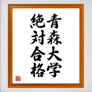 合格祈願色紙『青森大学、絶対合格(青森県)』額付き/受注後直筆|rittermind