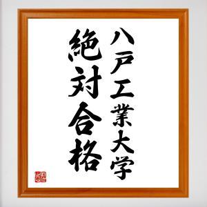 合格祈願色紙『八戸工業大学、絶対合格(青森県)』額付き/受注後直筆|rittermind