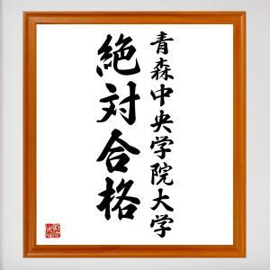合格祈願色紙『青森中央学院大学、絶対合格(青森県)』額付き/受注後直筆|rittermind