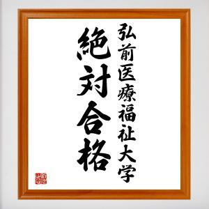 合格祈願色紙『弘前医療福祉大学、絶対合格(青森県)』額付き/受注後直筆|rittermind