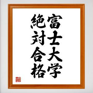 合格祈願色紙『富士大学、絶対合格(岩手県)』額付き/受注後直筆|rittermind