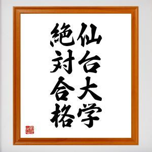 合格祈願色紙『仙台大学、絶対合格(宮城県)』額付き/受注後直筆|rittermind