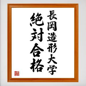 合格祈願色紙『長岡造形大学、絶対合格(新潟県)』額付き/受注後直筆 rittermind