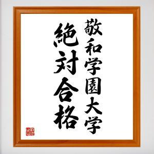 合格祈願色紙『敬和学園大学、絶対合格(新潟県)』額付き/受注後直筆 rittermind