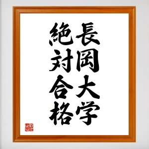 合格祈願色紙『長岡大学、絶対合格(新潟県)』額付き/受注後直筆 rittermind