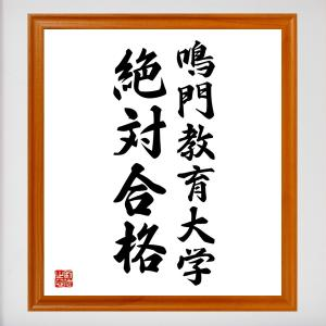 合格祈願色紙『鳴門教育大学、絶対合格(徳島県)』額付き/受注後直筆|rittermind