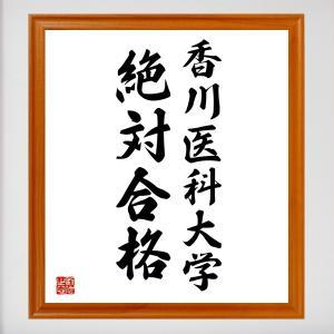 合格祈願色紙『香川医科大学、絶対合格(香川県)』額付き/受注後直筆|rittermind