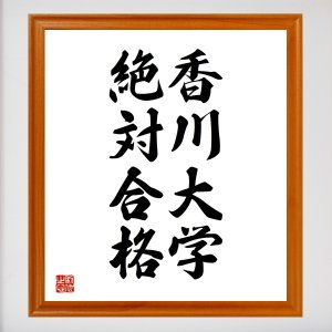 合格祈願色紙『香川大学、絶対合格(香川県)』額付き/受注後直筆|rittermind