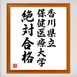 合格祈願色紙『香川県立保健医療大学、絶対合格(香川県)』額付き/受注後直筆|rittermind