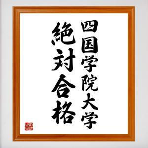 合格祈願色紙『四国学院大学、絶対合格(香川県)』額付き/受注後直筆|rittermind