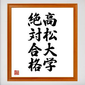 合格祈願色紙『高松大学、絶対合格(香川県)』額付き/受注後直筆|rittermind
