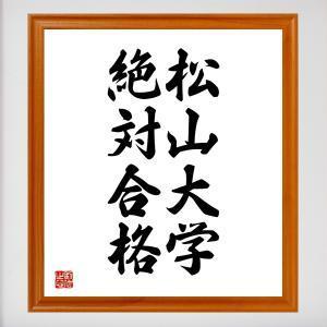 合格祈願色紙『松山大学、絶対合格(愛媛県)』額付き/受注後直筆|rittermind