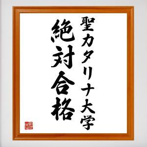 合格祈願色紙『聖カタリナ大学、絶対合格(愛媛県)』額付き/受注後直筆|rittermind