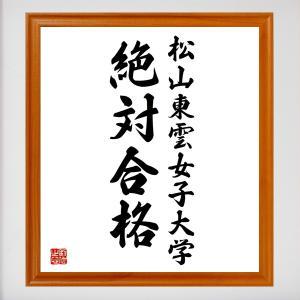 合格祈願色紙『松山東雲女子大学、絶対合格(愛媛県)』額付き/受注後直筆|rittermind