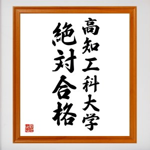 合格祈願色紙『高知工科大学、絶対合格(高知県)』額付き/受注後直筆|rittermind