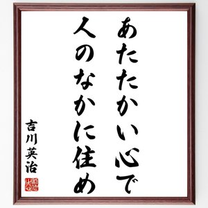 吉川英治の名言書道色紙『あたたかい心で人のなかに住め』額付き/受注後制作|rittermind