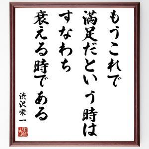 渋沢栄一の名言書道色紙『もうこれで満足だという時は、すなわち衰える時である』額付き/受注後制作|rittermind