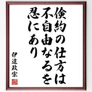 書道色紙/伊達政宗の名言『倹約の仕方は不自由なるを忍にあり』額付き/受注後制作 rittermind