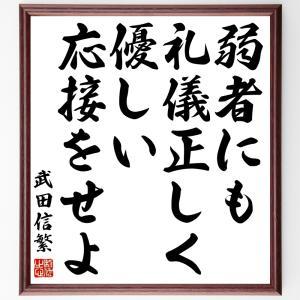 武田信繁の名言色紙『弱者にも礼儀正しく優しい応接をせよ』額付き/受注後制作|rittermind