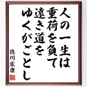 徳川家康の名言書道色紙『人の一生は重荷を負て、遠き道をゆくがごとし』額付き/受注後制作|rittermind